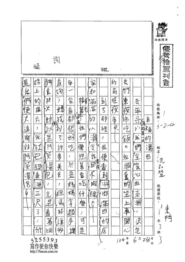 104W4101沈品暄 (1)