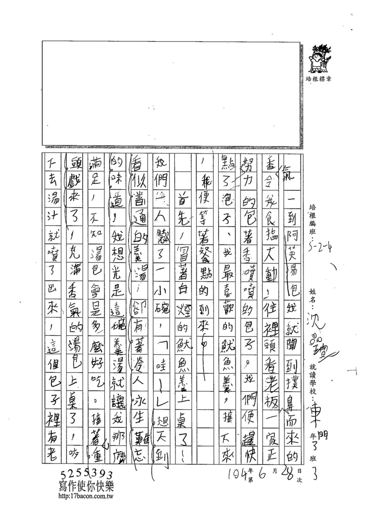 104W4101沈品暄 (2)
