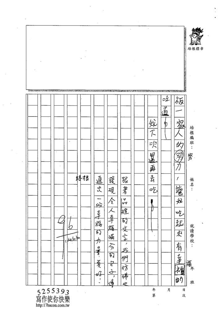 104W4101沈品暄 (3)