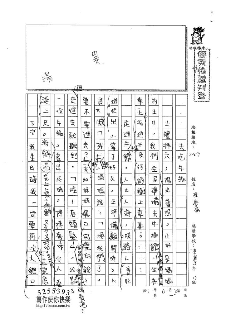 104W4101陳慶陽 (1)