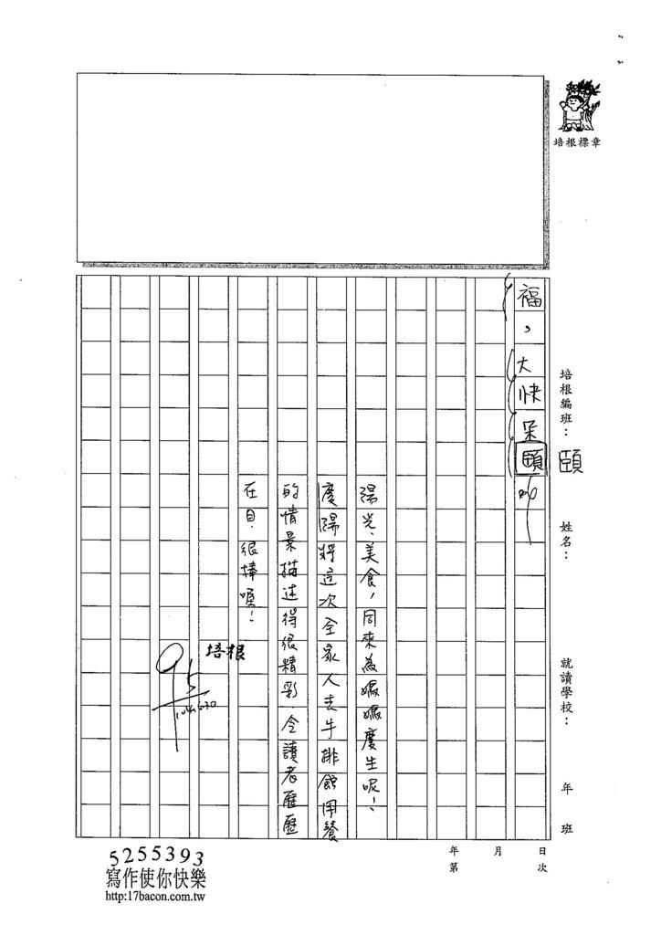 104W4101陳慶陽 (2)