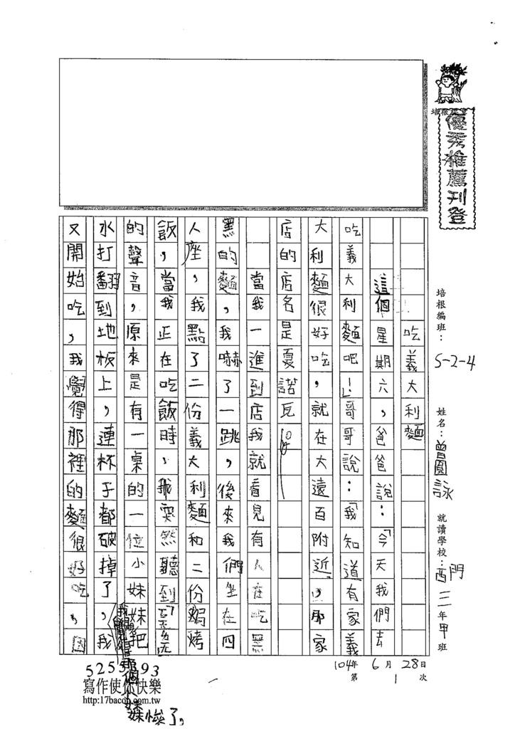 104W4101曾圓詠 (1)