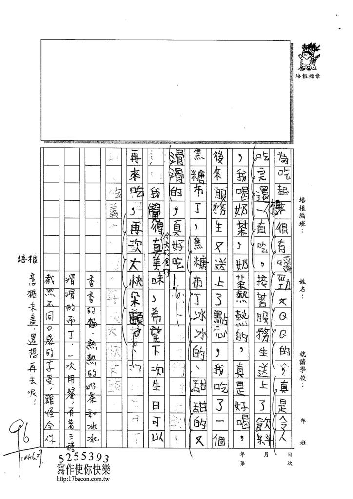104W4101曾圓詠 (2)