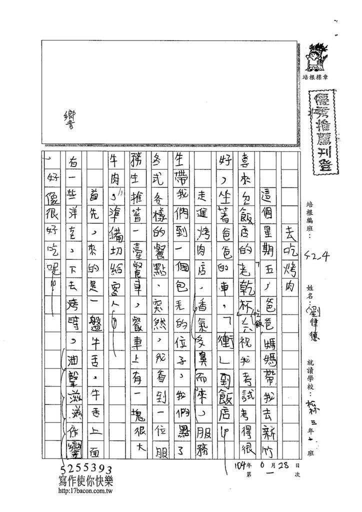 104W4101劉律德 (1)