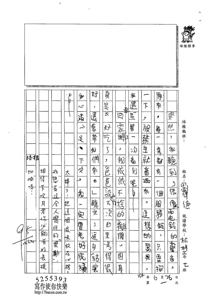 104W4101劉律德 (2)