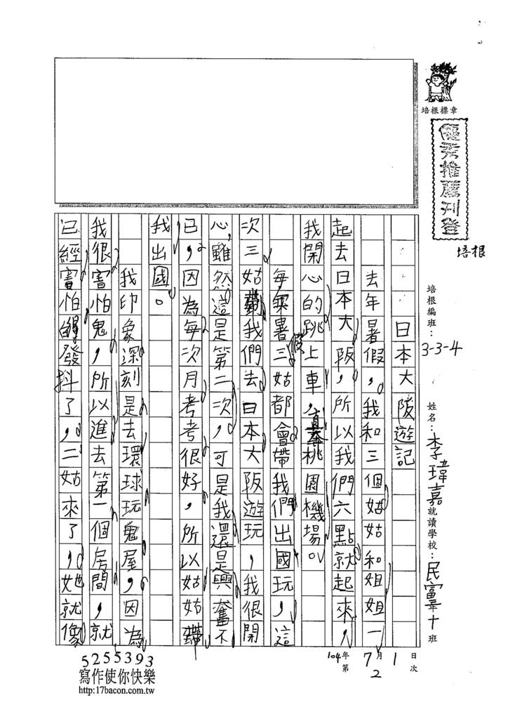 104W4102李瑋嘉 (1)