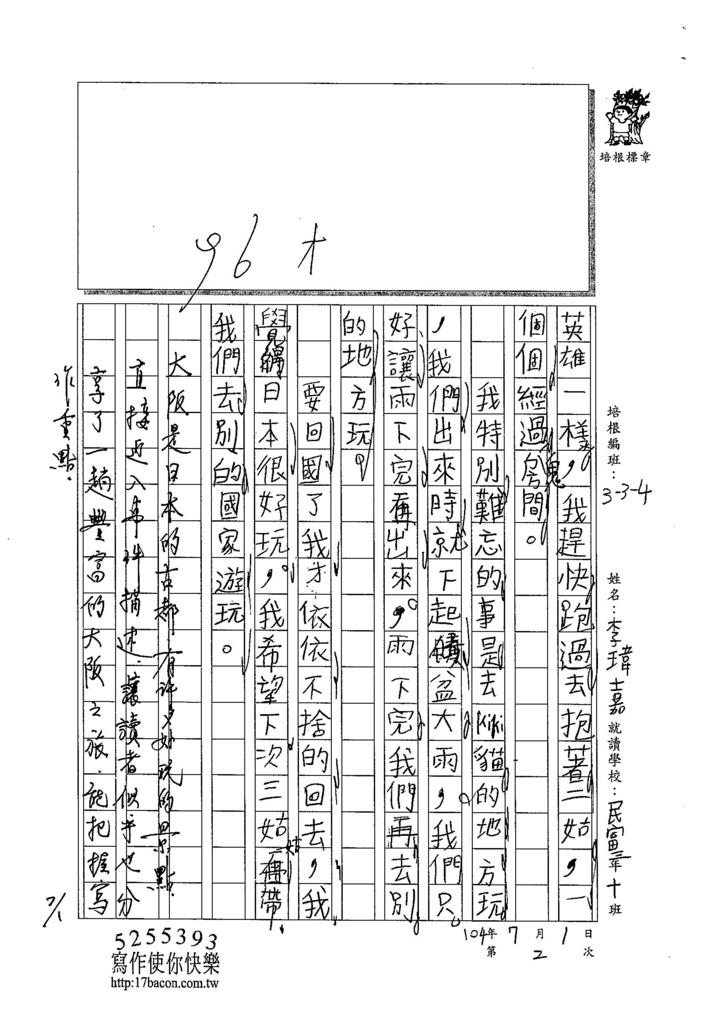 104W4102李瑋嘉 (2)