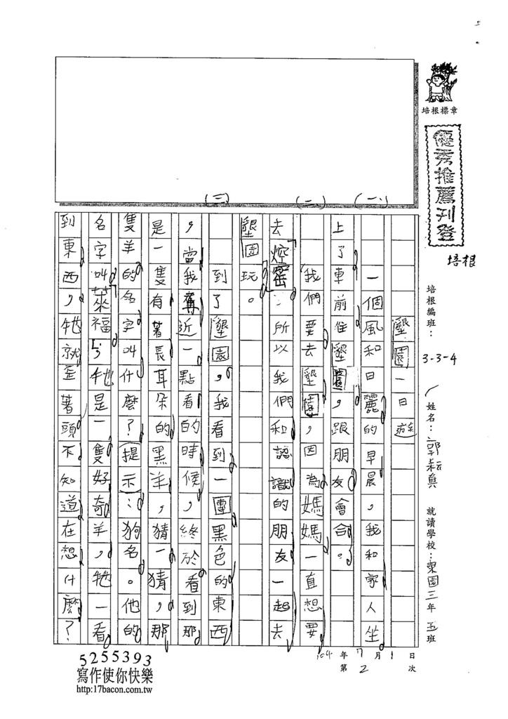 104W4102郭耘真 (1)