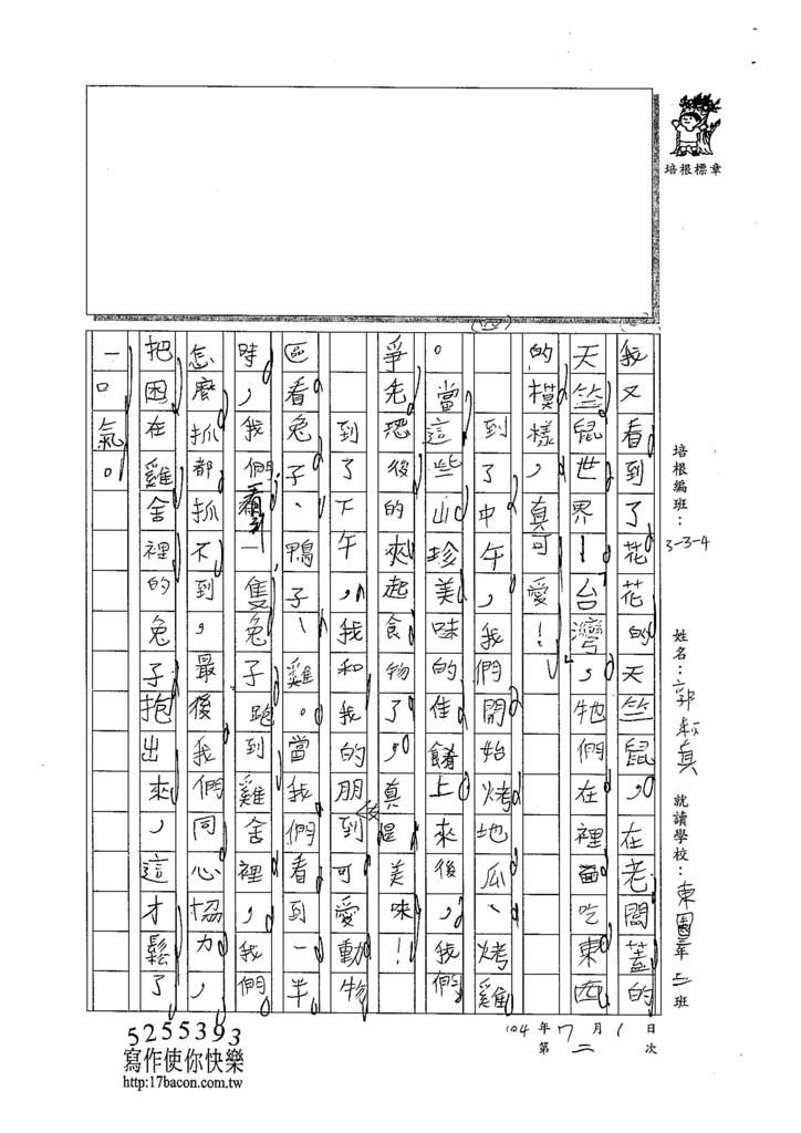 104W4102郭耘真 (2)