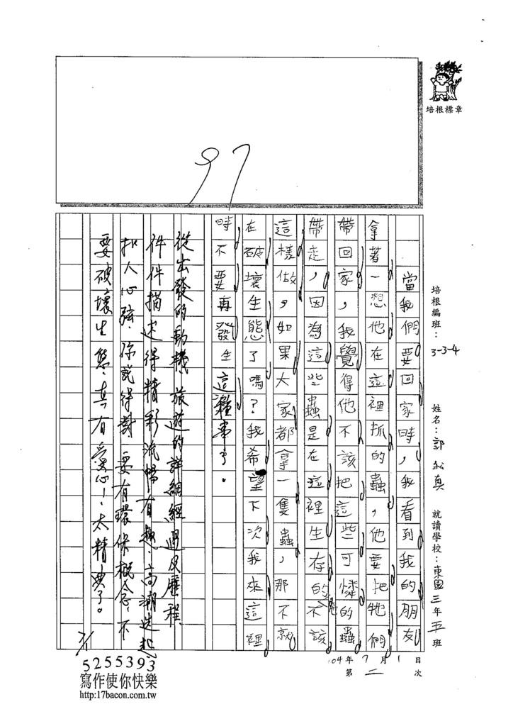 104W4102郭耘真 (3)