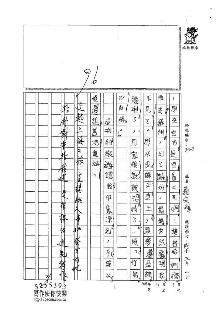 104W4102羅庭緯 (2)