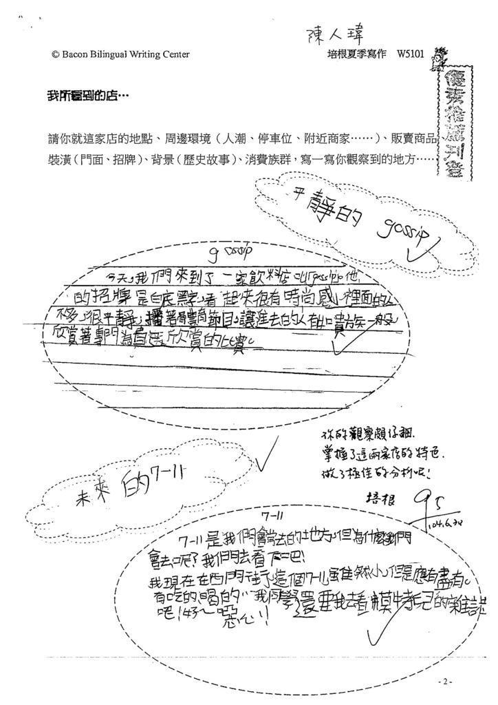 104W5101陳人瑋