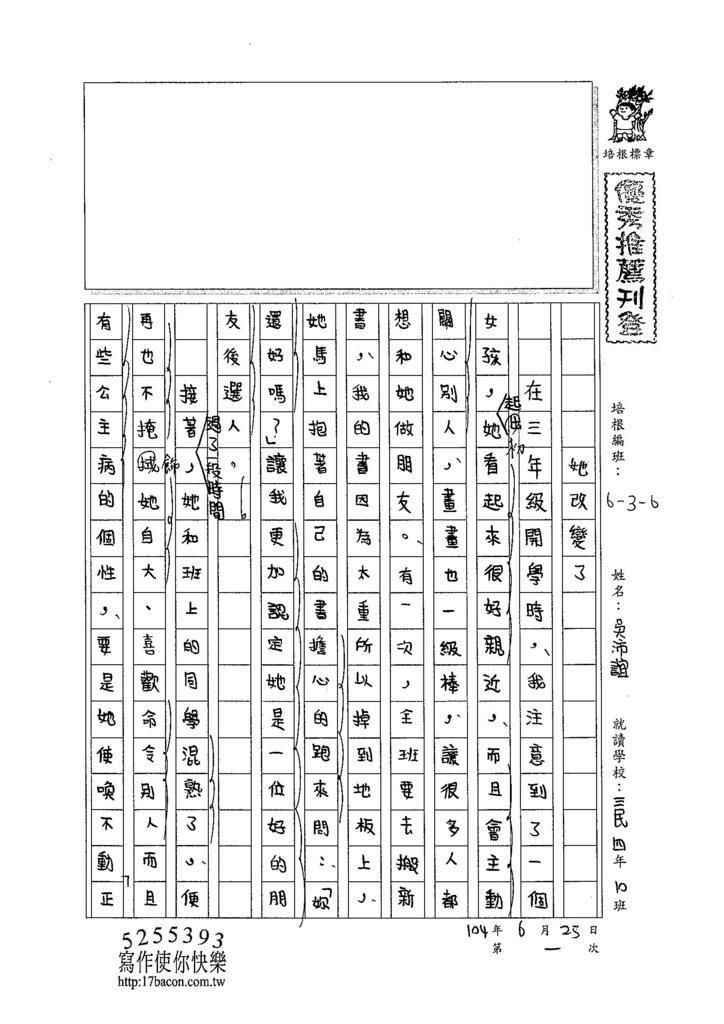 104W6101吳沛誼 (1)