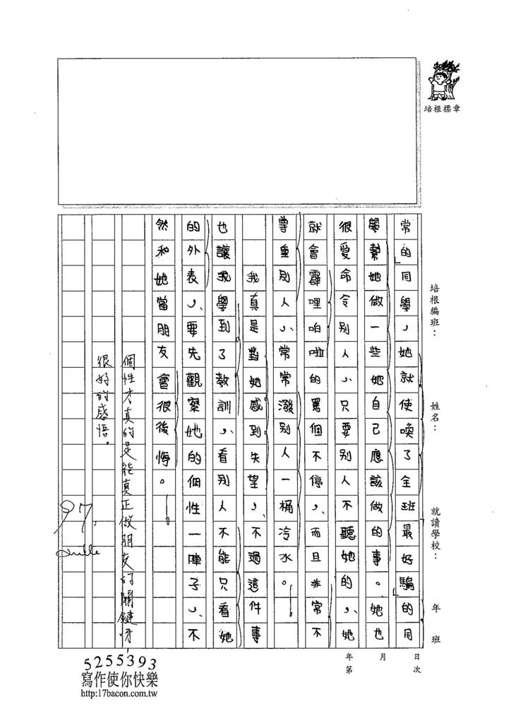 104W6101吳沛誼 (2)