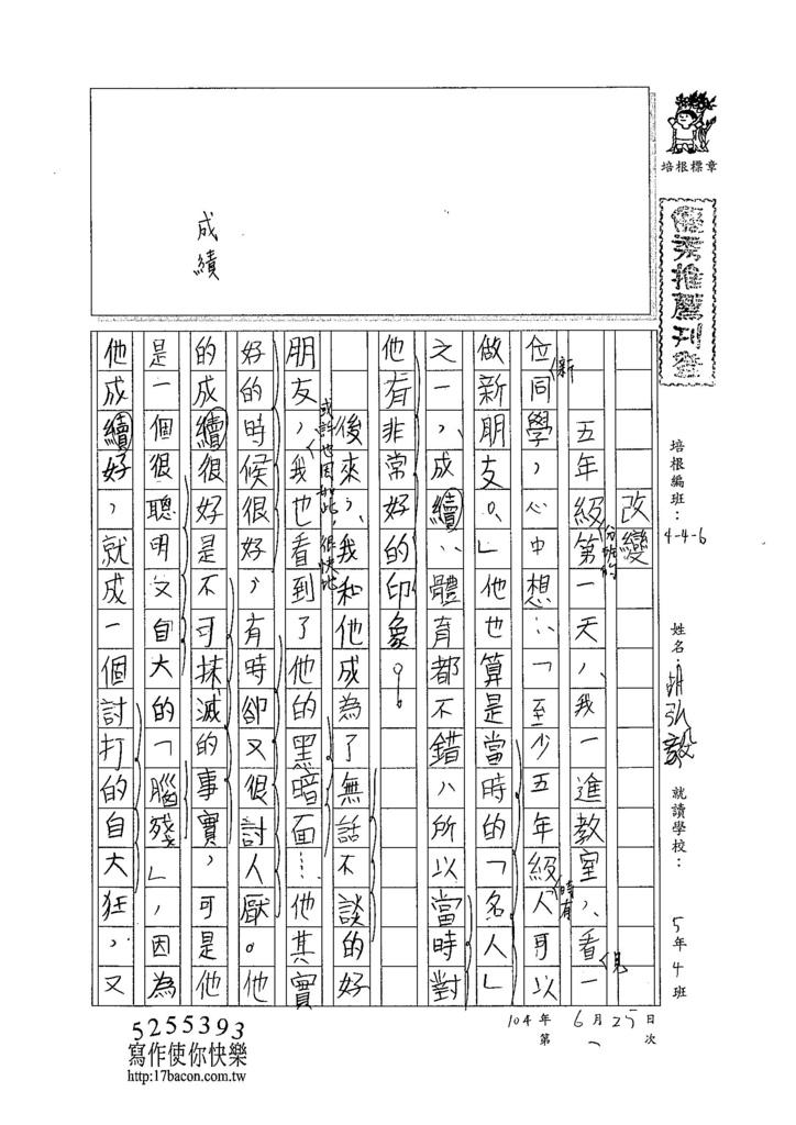104W6101胡弘毅 (1)