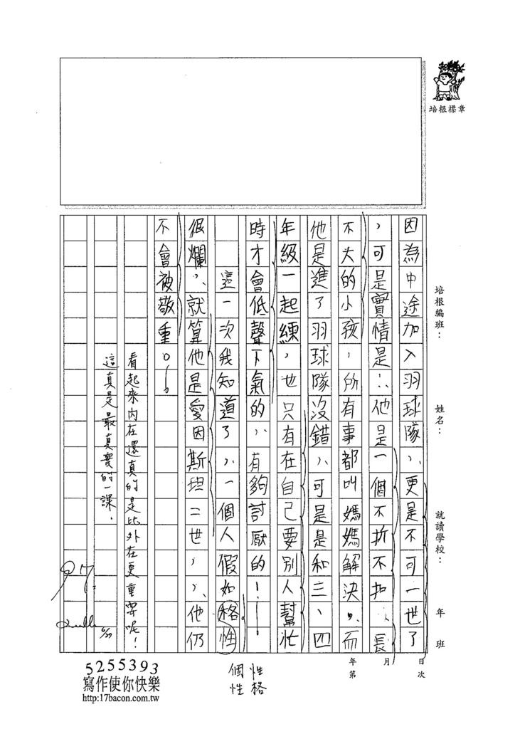 104W6101胡弘毅 (2)