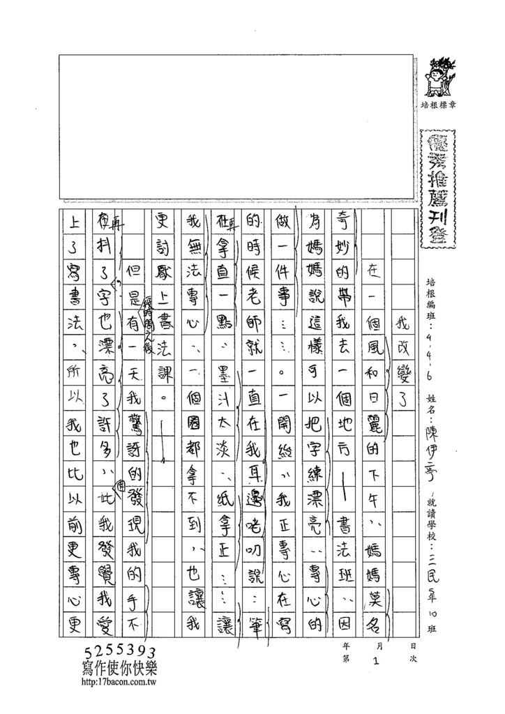 104W6101陳伊亭 (1)
