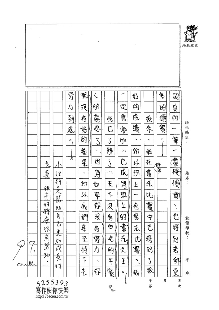 104W6101陳伊亭 (2)
