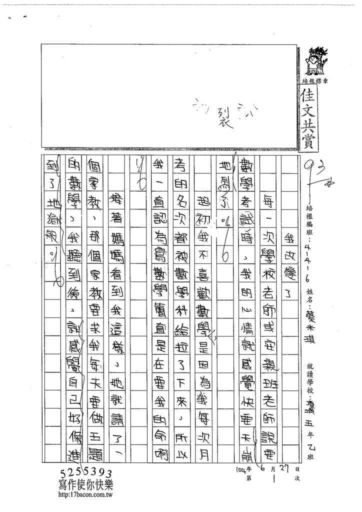 104W6101蔡米琪 (1)