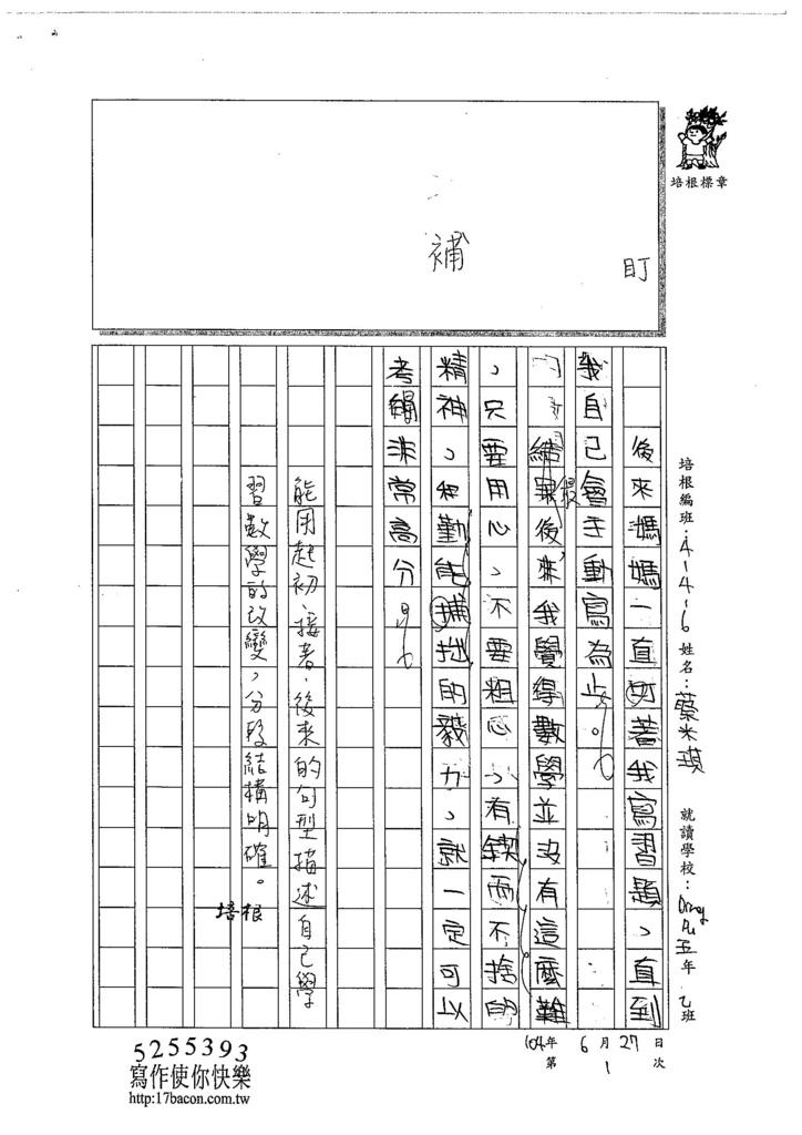104W6101蔡米琪 (2)
