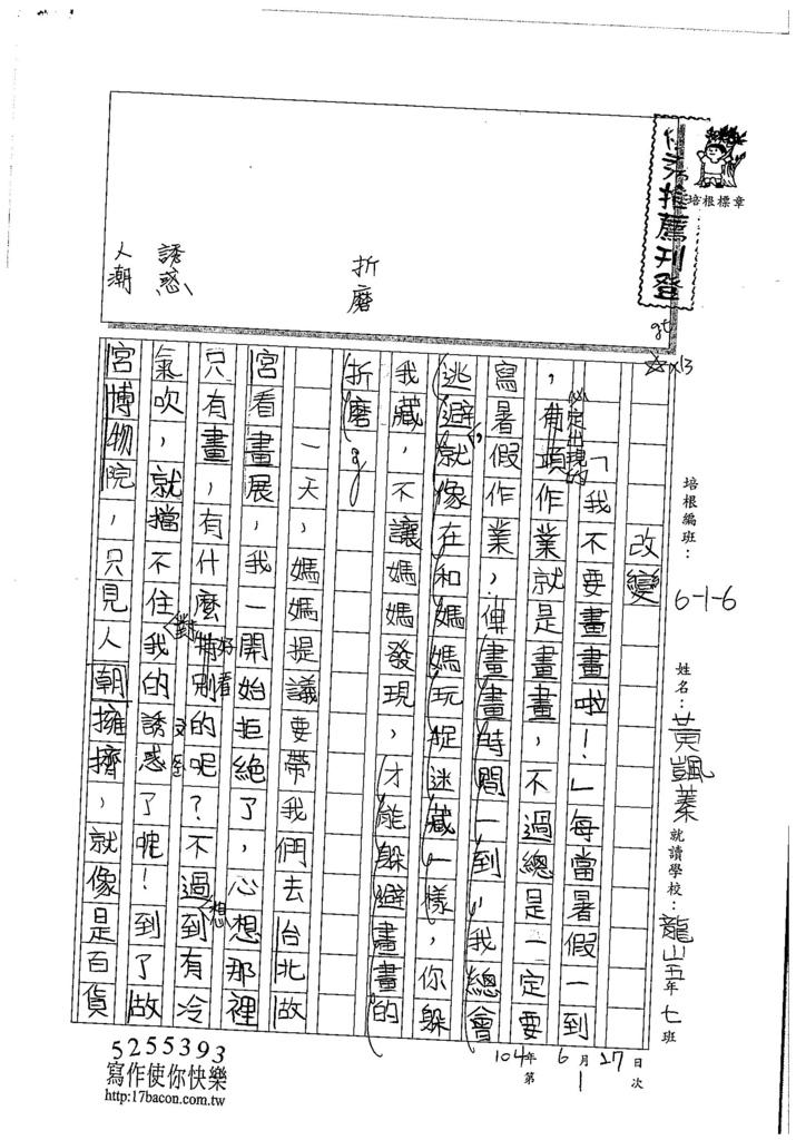 104W6101黃颽蓁 (1)