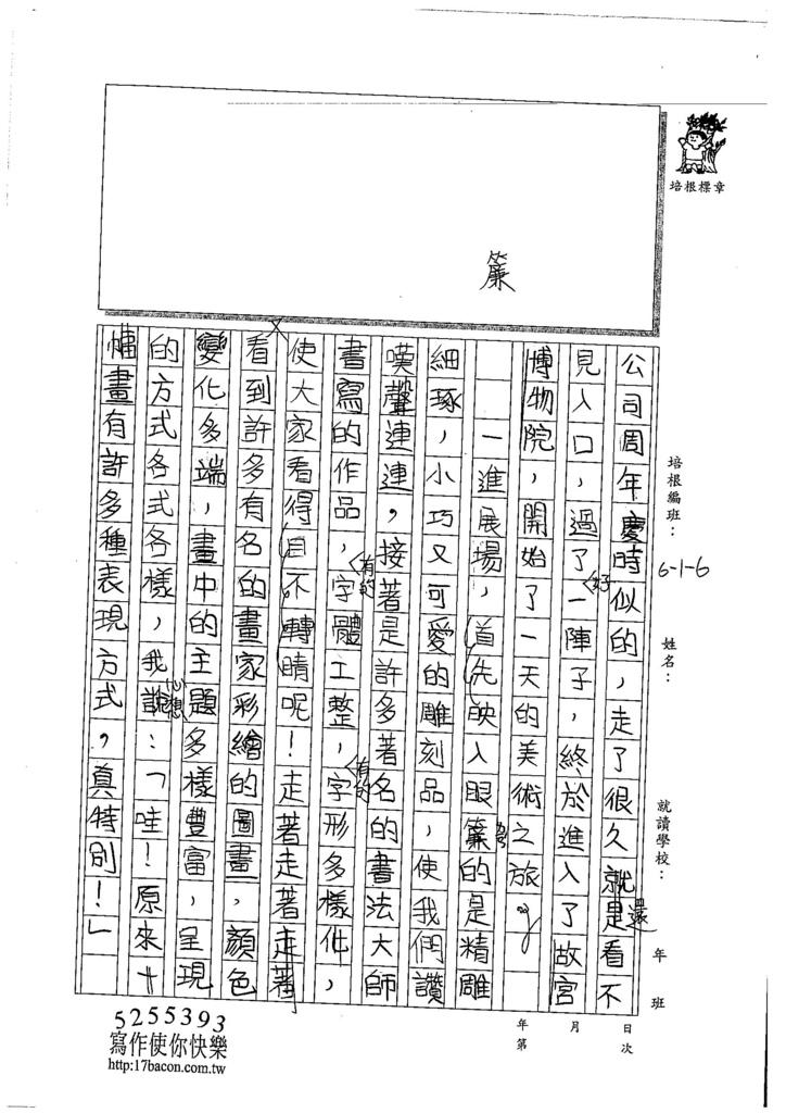 104W6101黃颽蓁 (2)