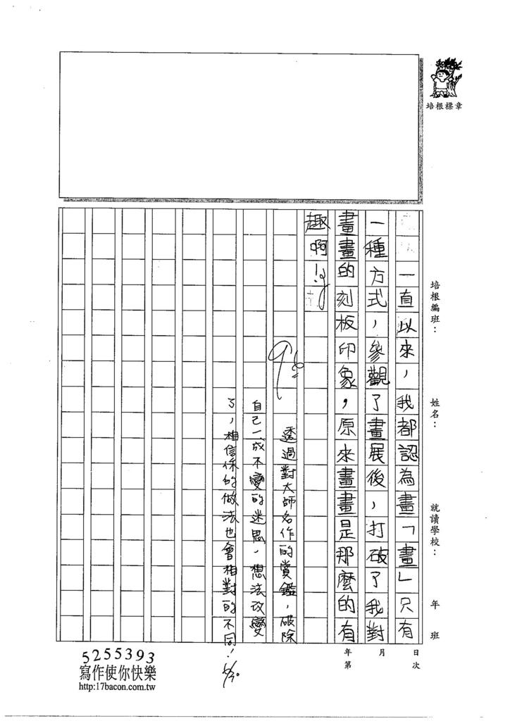 104W6101黃颽蓁 (3)