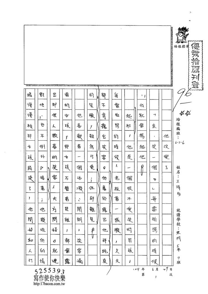 104W6101王靖文 (1)