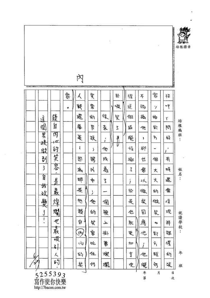 104W6101王靖文 (2)