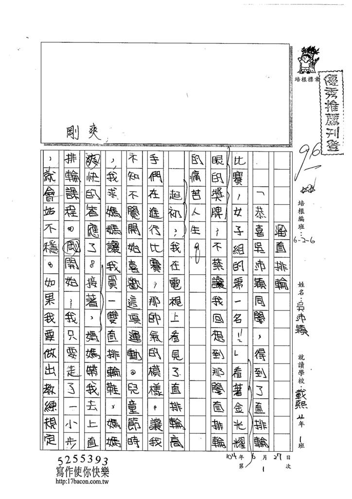 104W6101吳沛穎 (1)