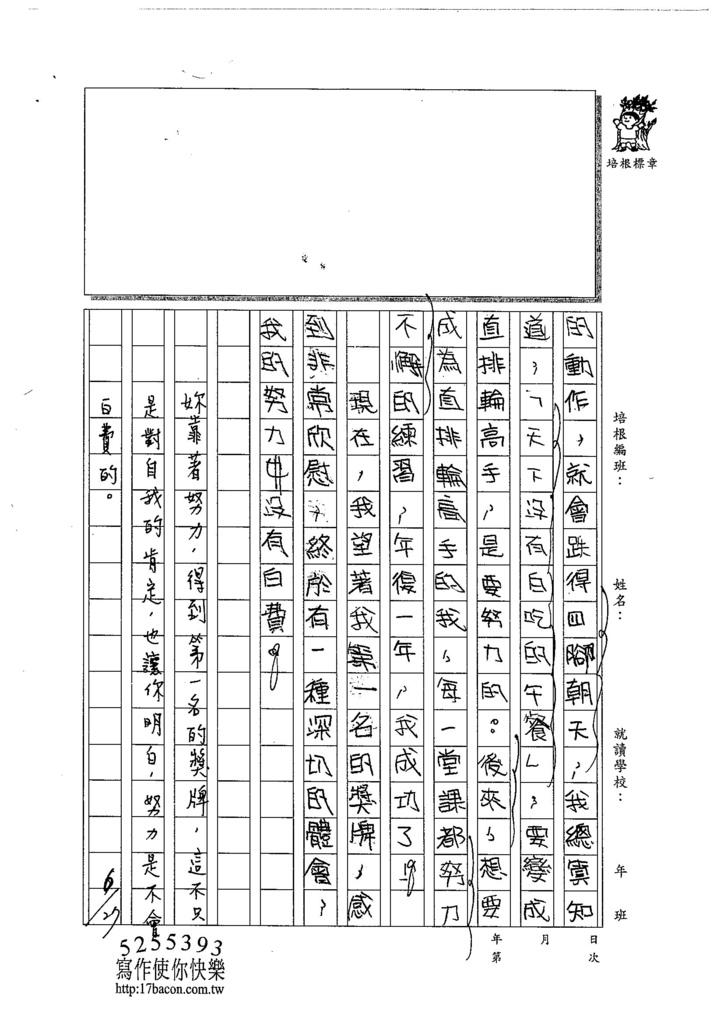 104W6101吳沛穎 (2)