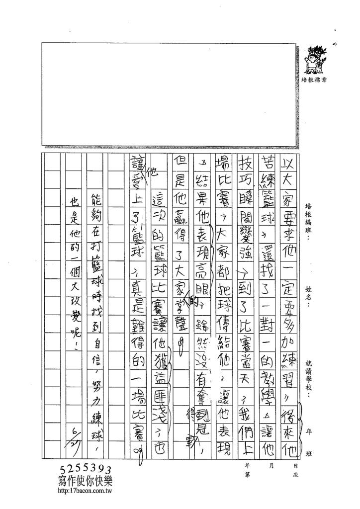 104W6101李叡旻 (2)