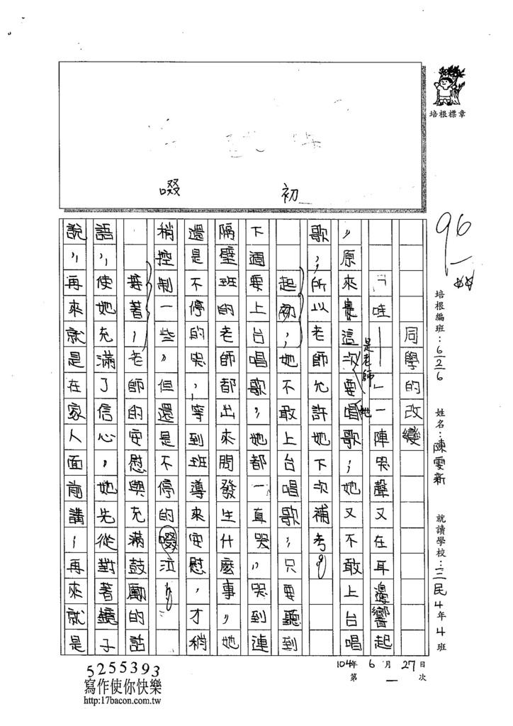 104W6101陳雯新 (1)