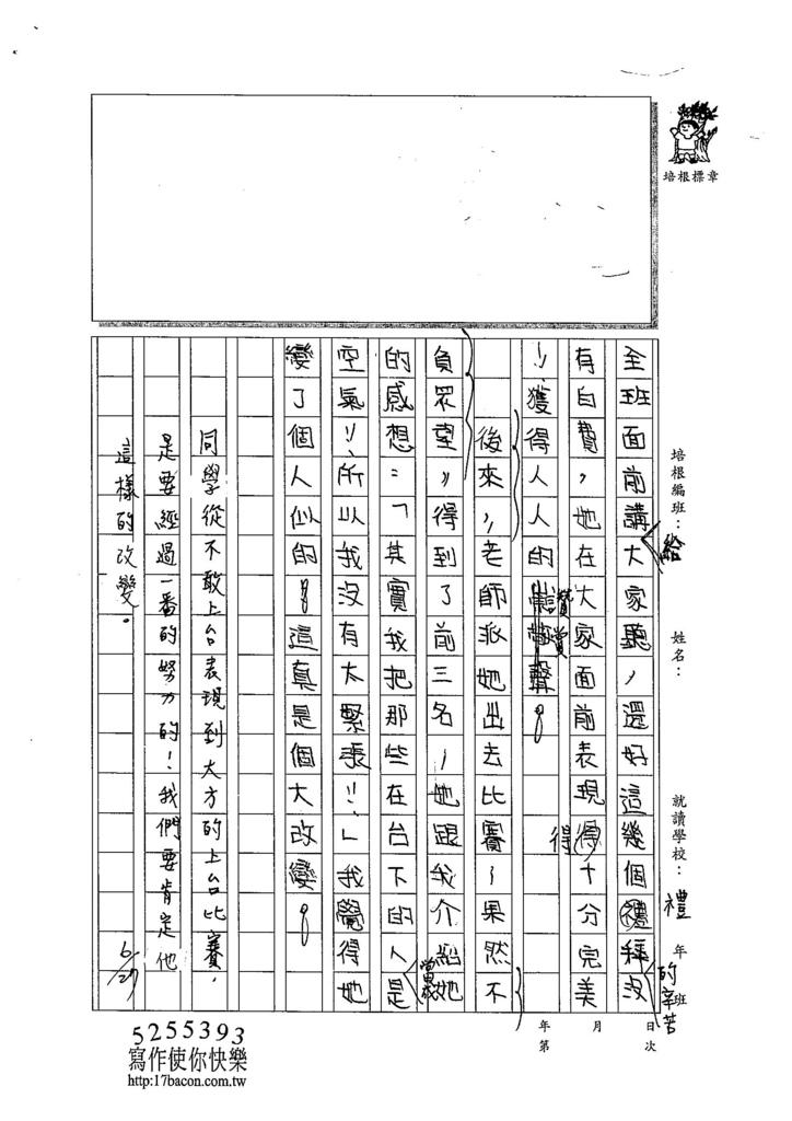 104W6101陳雯新 (2)