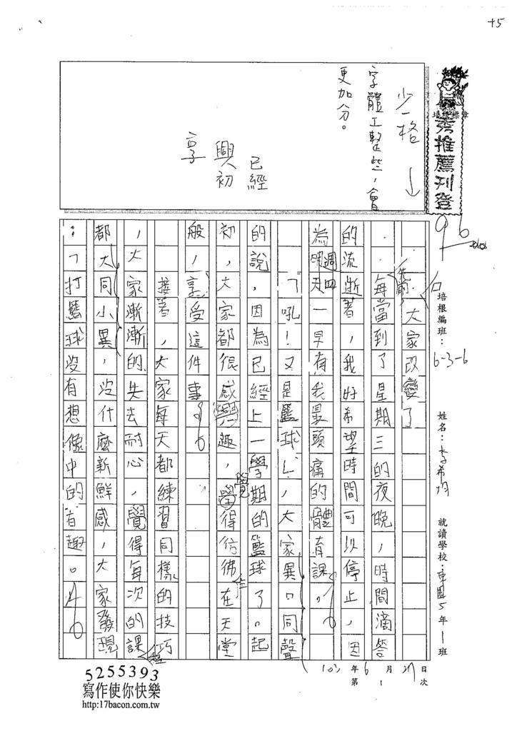 104W6101李希均 (1)