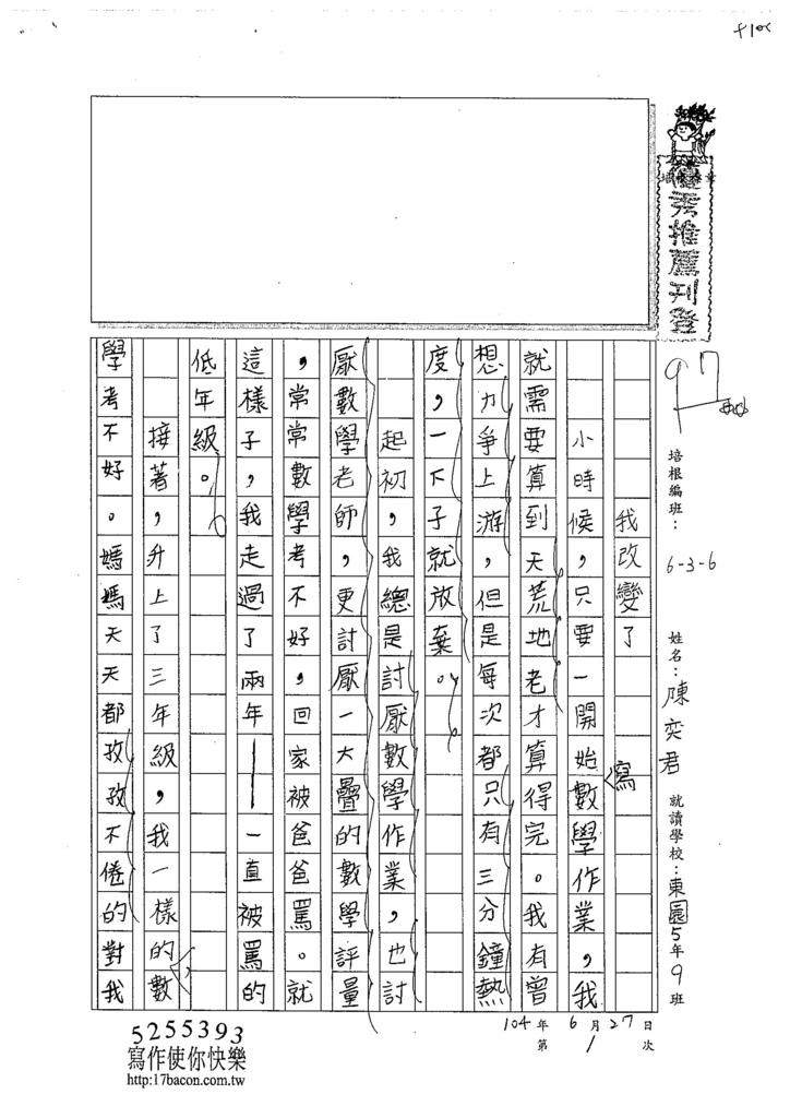 104W6101陳奕君 (1)