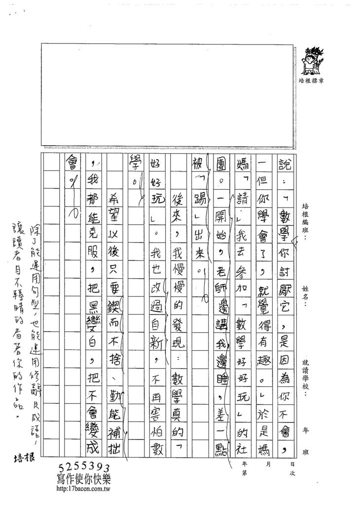 104W6101陳奕君 (2)