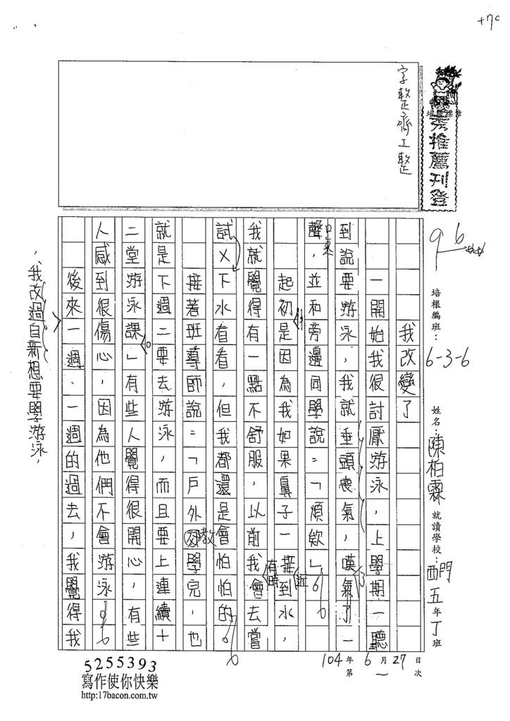 104W6101陳柏霖 (1)