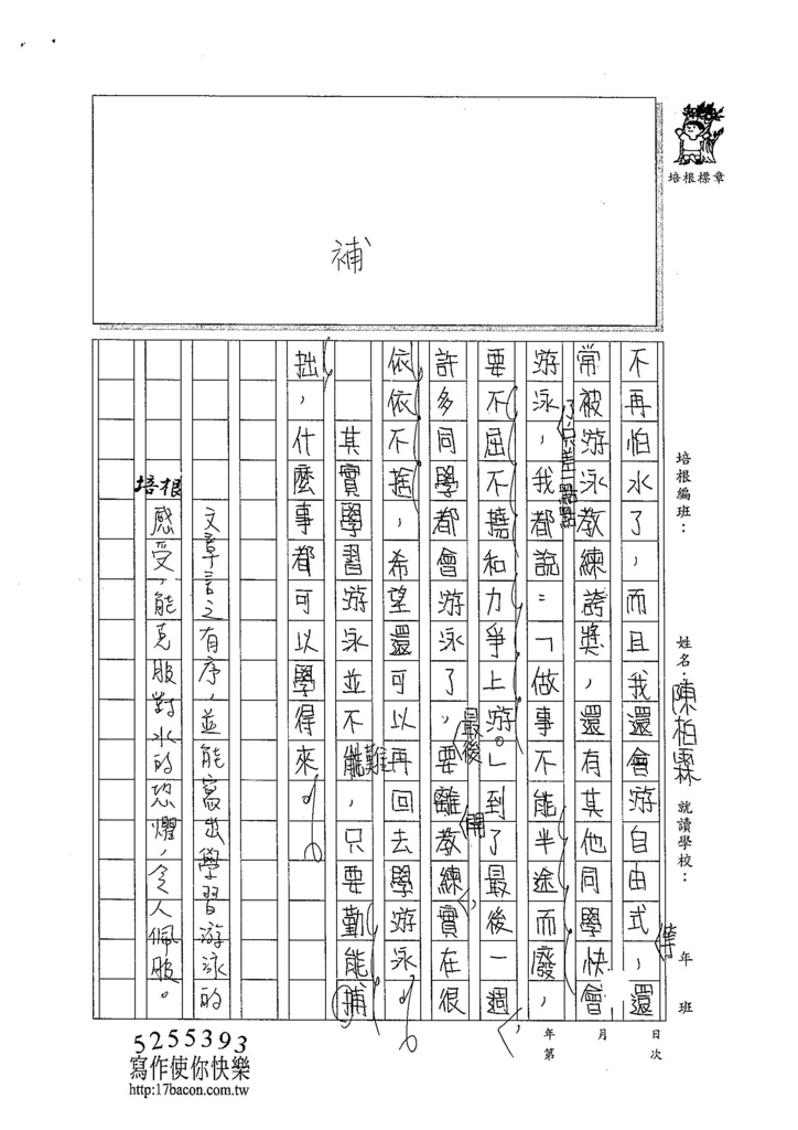 104W6101陳柏霖 (2)