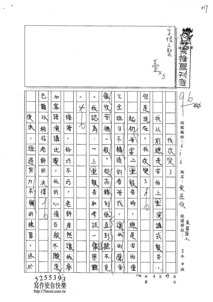 104W6101黃昱禎 (1)