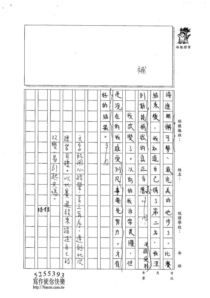 104W6101黃昱禎 (2)