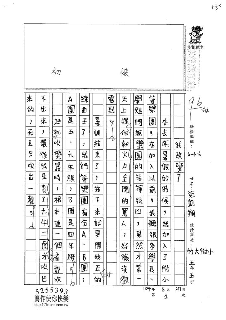 104W6101涂凱翔 (1)