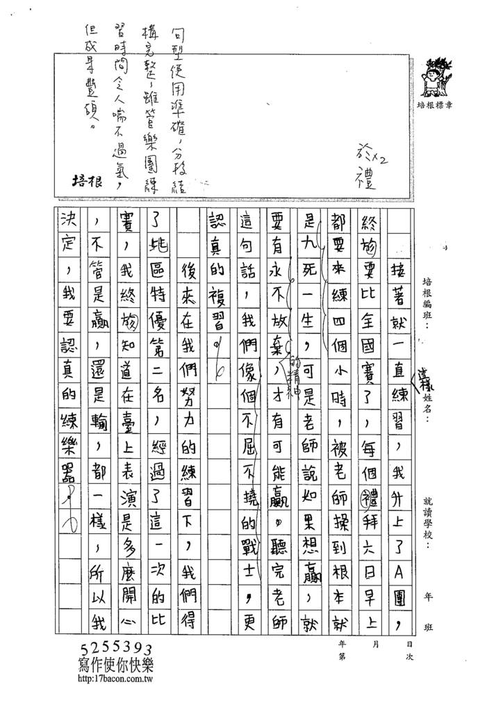 104W6101涂凱翔 (2)