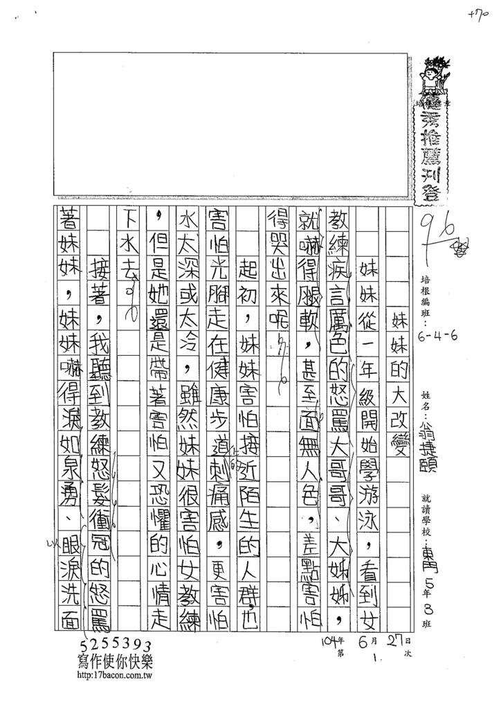 104W6101翁捷頤 (1)