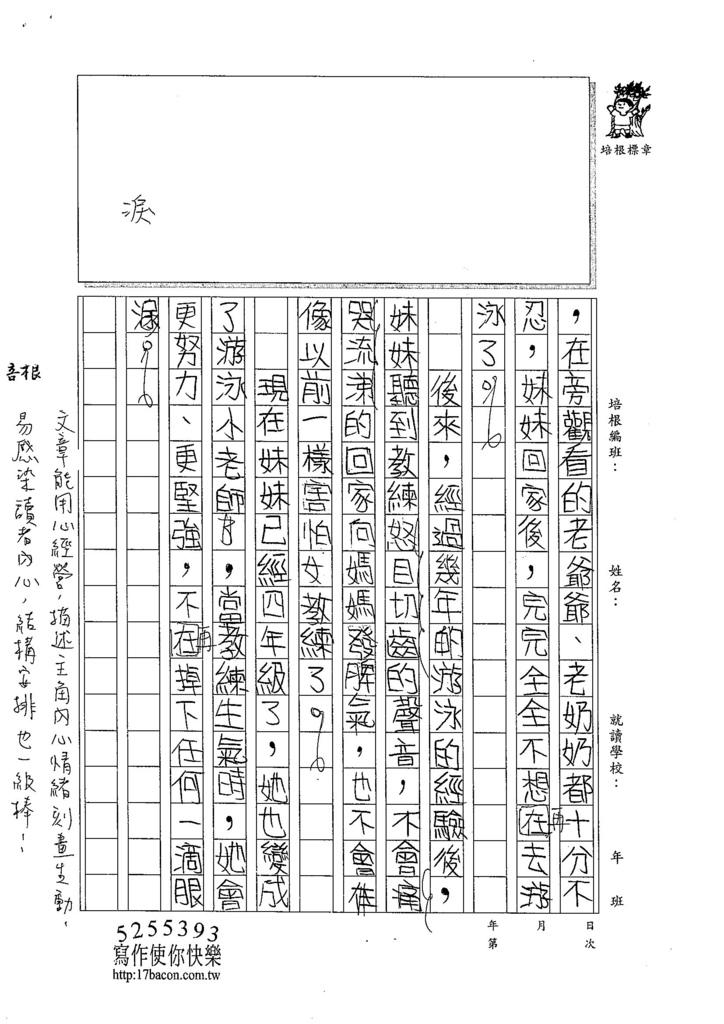 104W6101翁捷頤 (2)