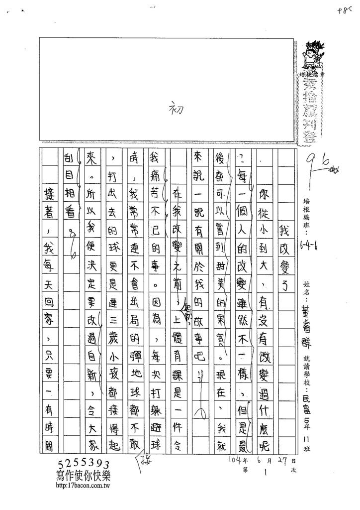 104W6101董睿群 (1)