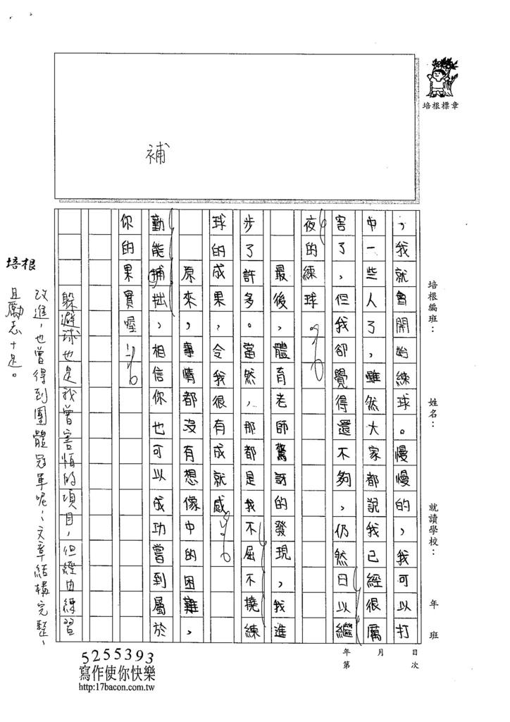 104W6101董睿群 (2)