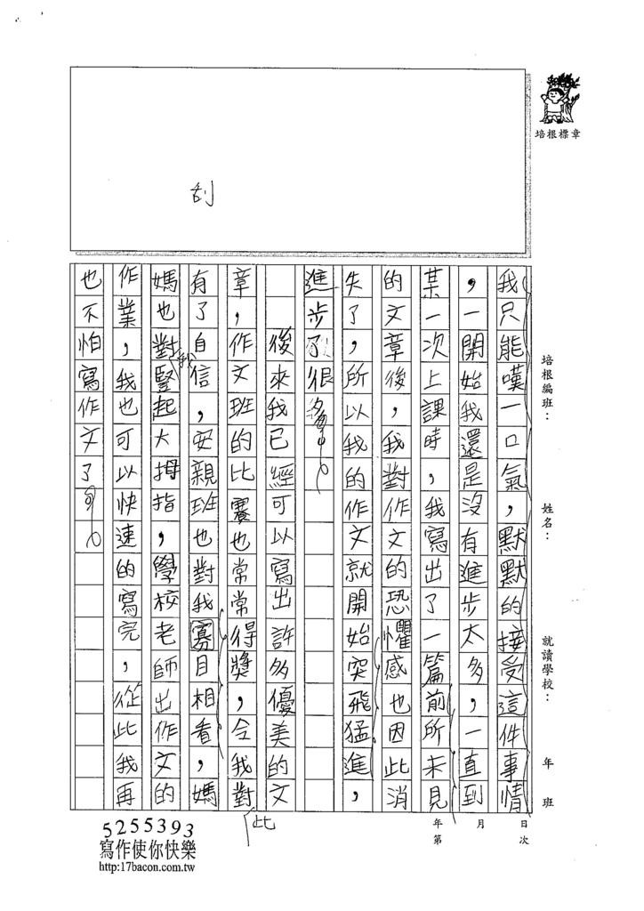 104W6101蔡典伯 (2)