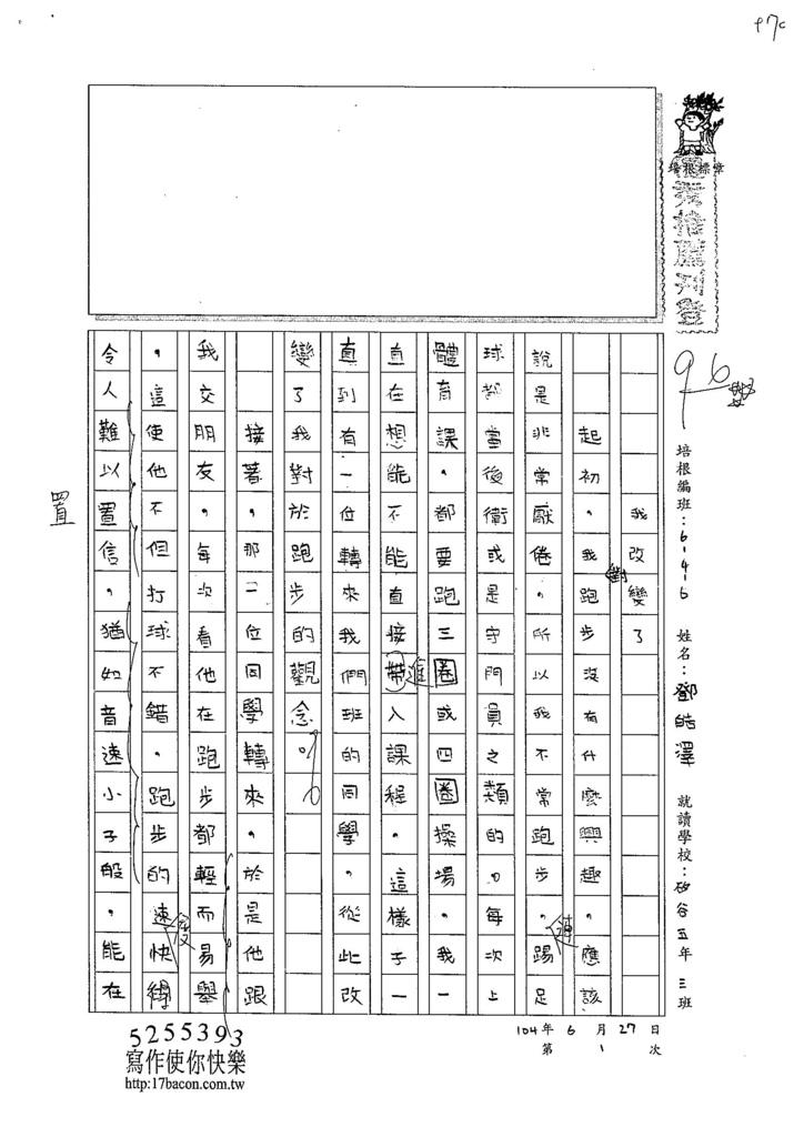 104W6101鄧皓澤 (1)