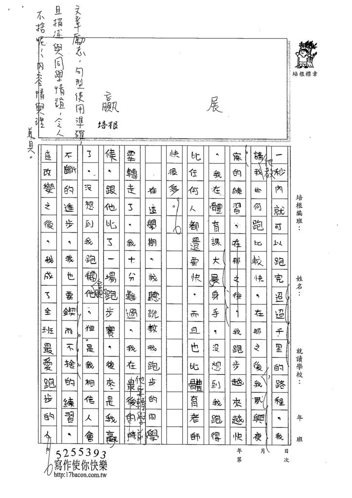 104W6101鄧皓澤 (2)
